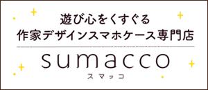遊び心をくすぐる作家デザインスマホケース専門店 sumacco(スマッコ)